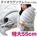 Plush Toy For Isopod Lovers